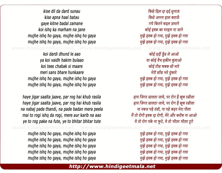 lyrics of song Ishq Ho Gaya
