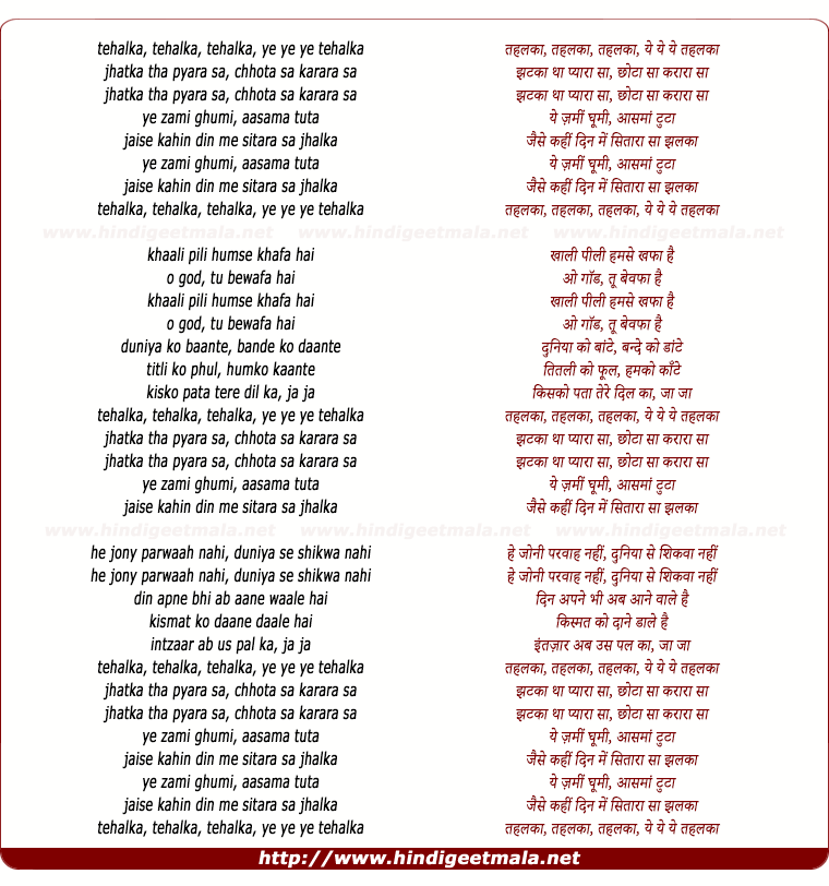 lyrics of song Tehalka