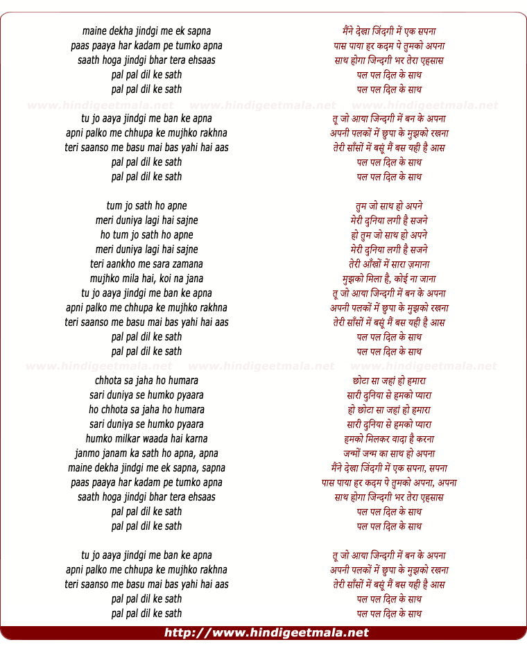lyrics of song Pal Pal Dil Ke Saath