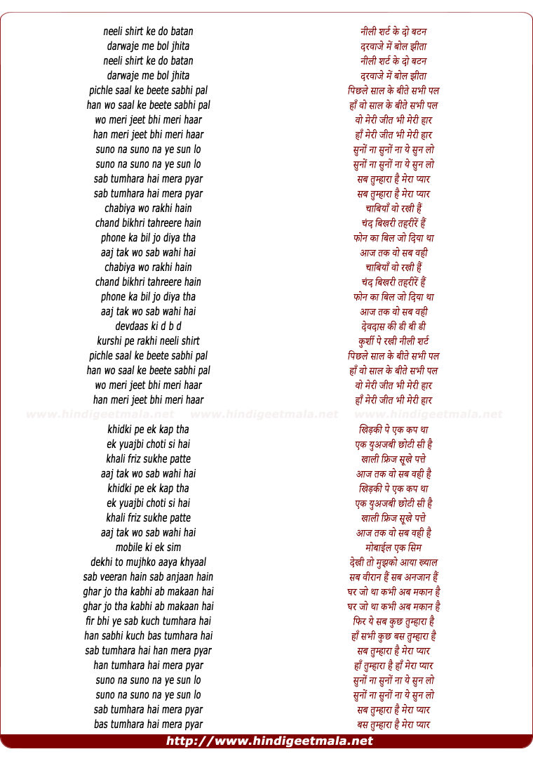 lyrics of song Neeli Shirt