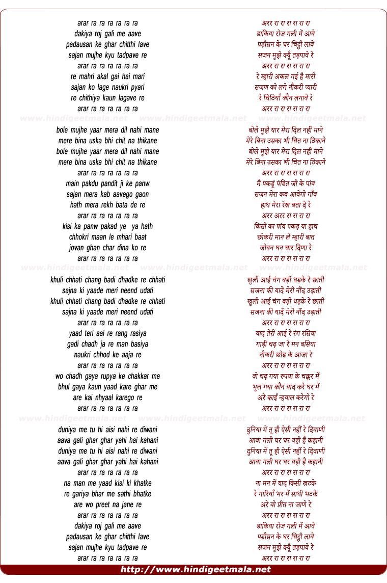 lyrics of song Dakiya Roj Gali Me Ave