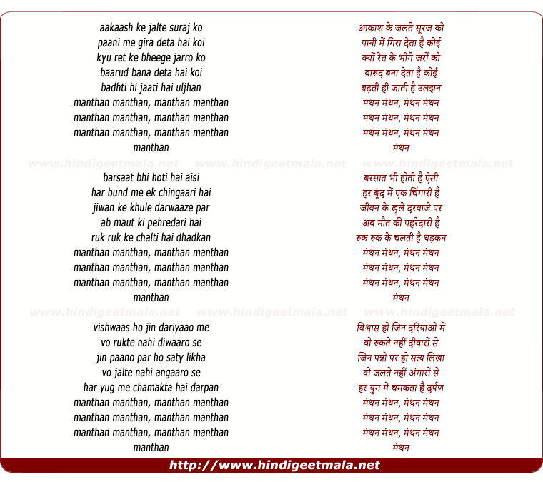 lyrics of song Manthan - Title Song