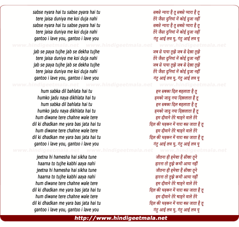 lyrics of song Gantoo I Love U