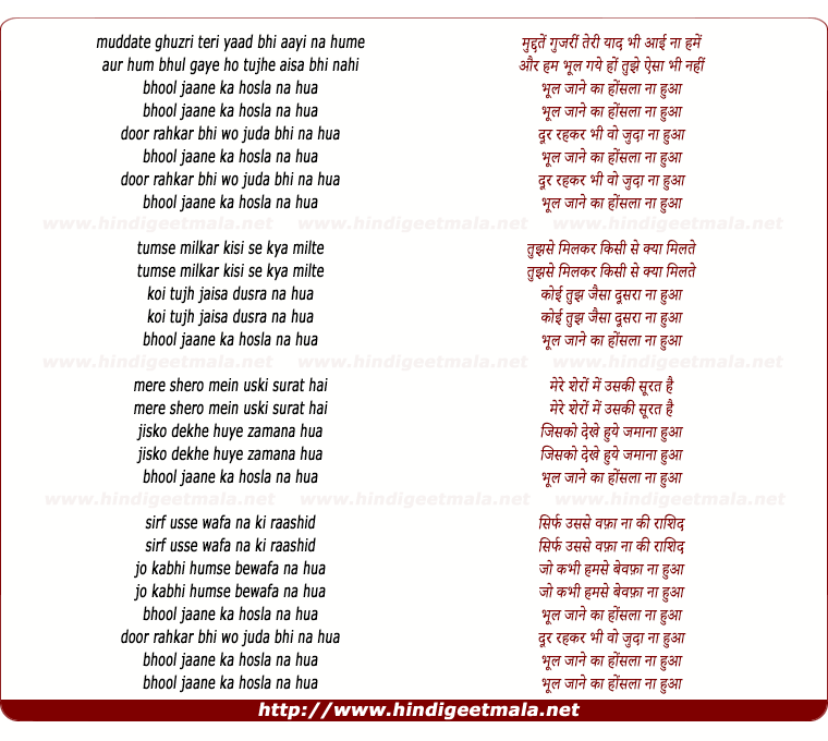 lyrics of song Bhool Jane Ka Hausla Na Hua