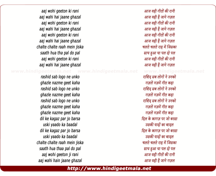lyrics of song Aaj Wohi Geeton