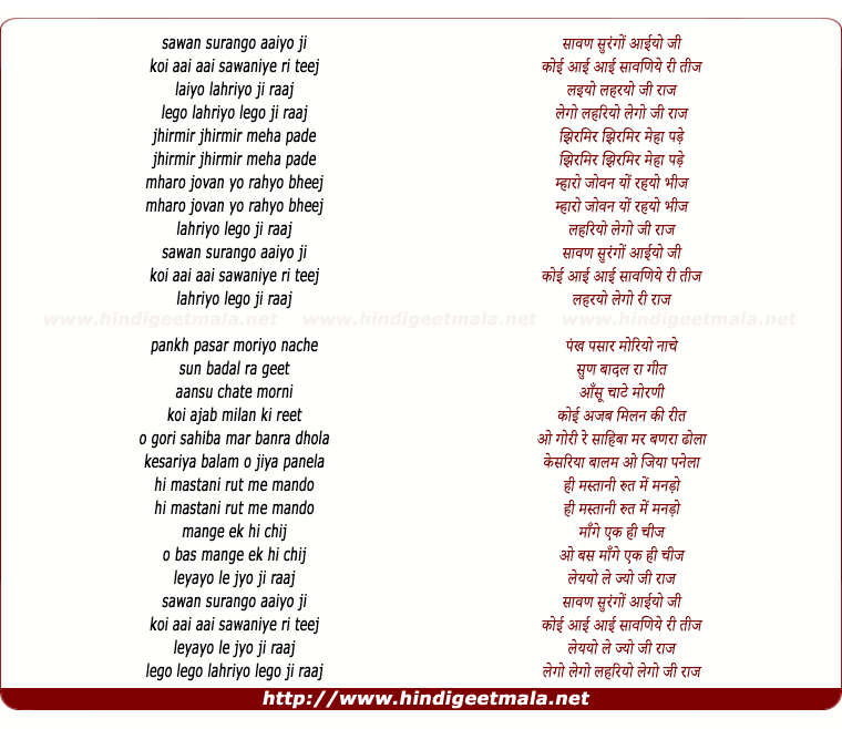 lyrics of song Sawan Surgon Aaiyo Ji Koyee