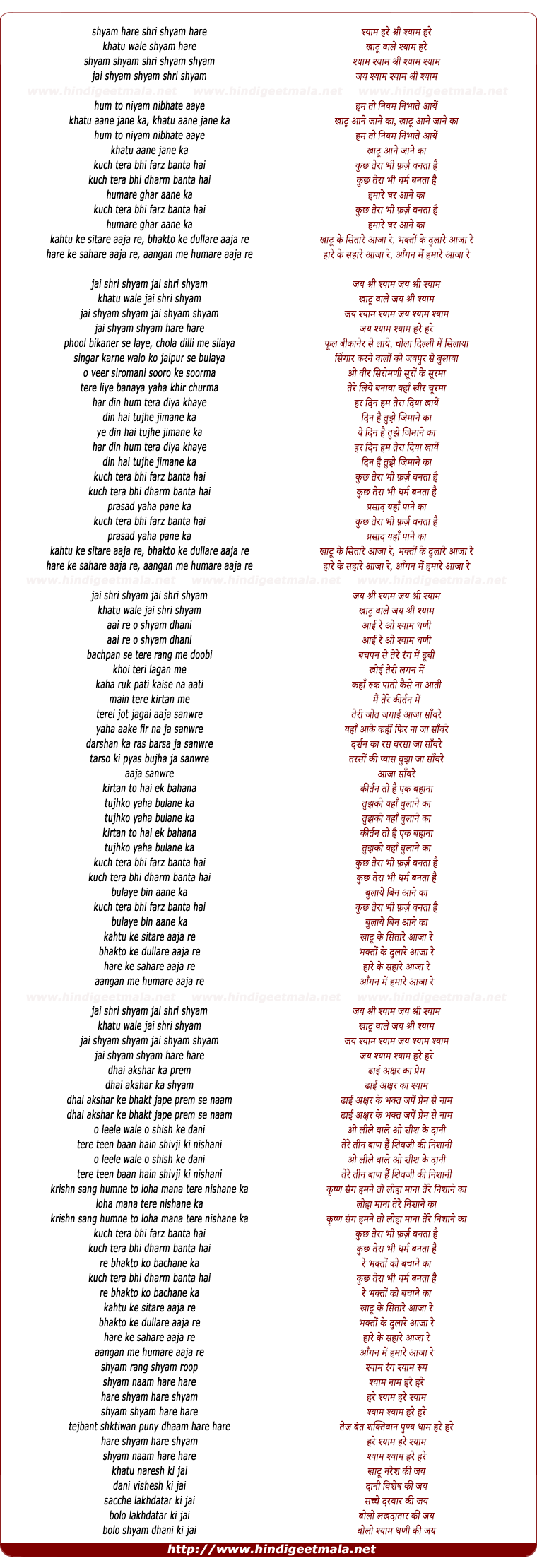 lyrics of song Hum To Niyam Nibhate Aaye