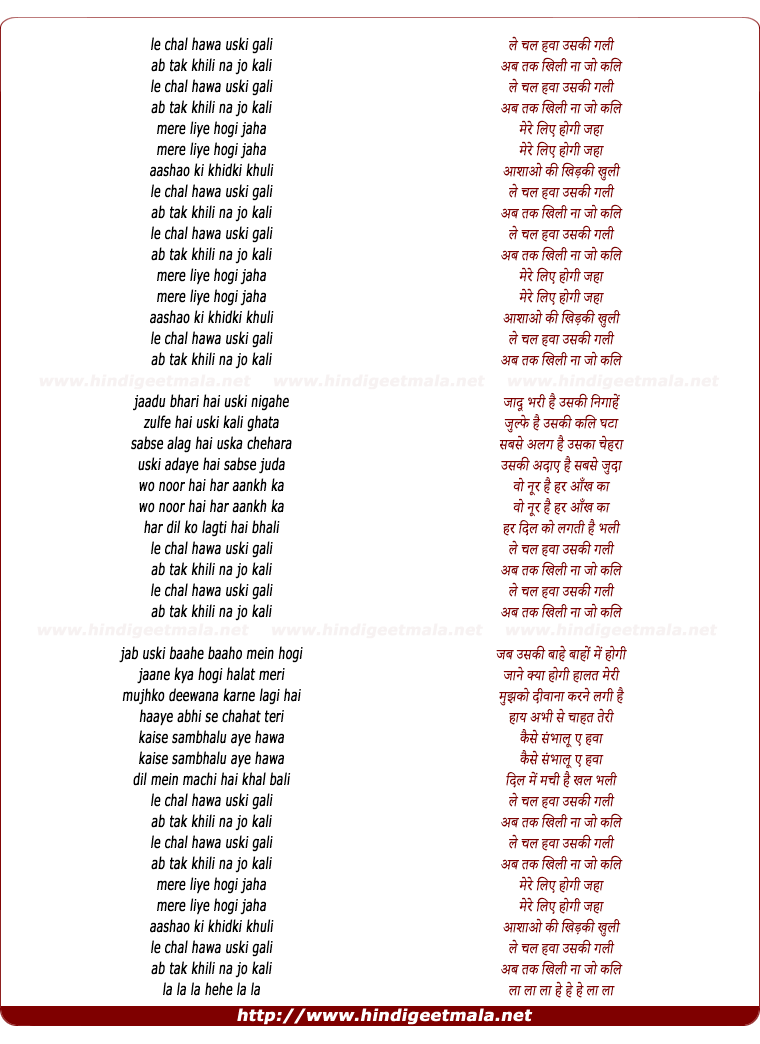 lyrics of song Le Chal Hawa