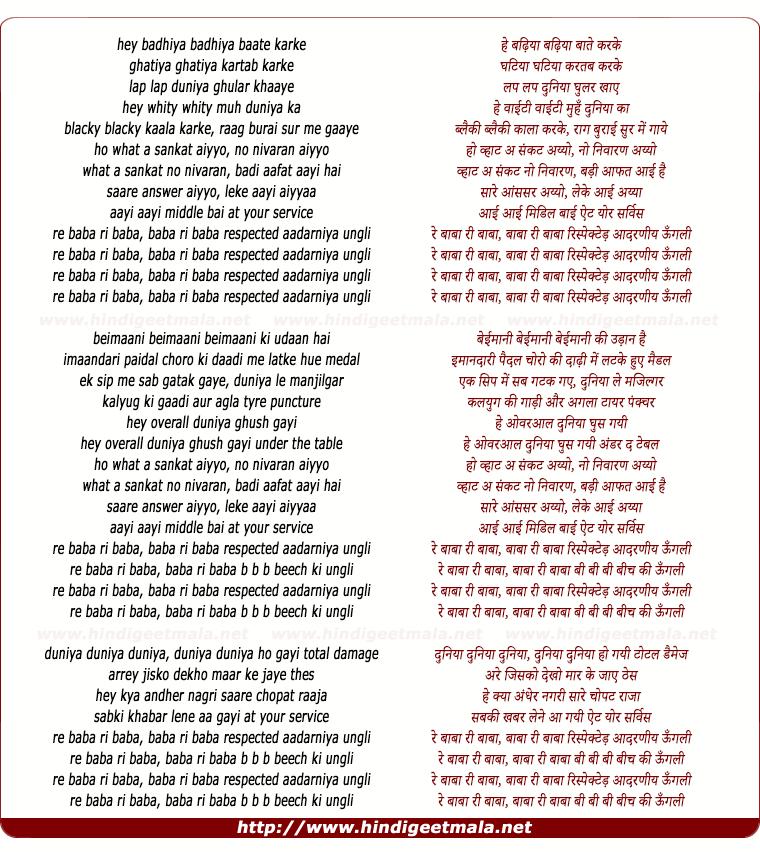 lyrics of song Aadarniya Ungli