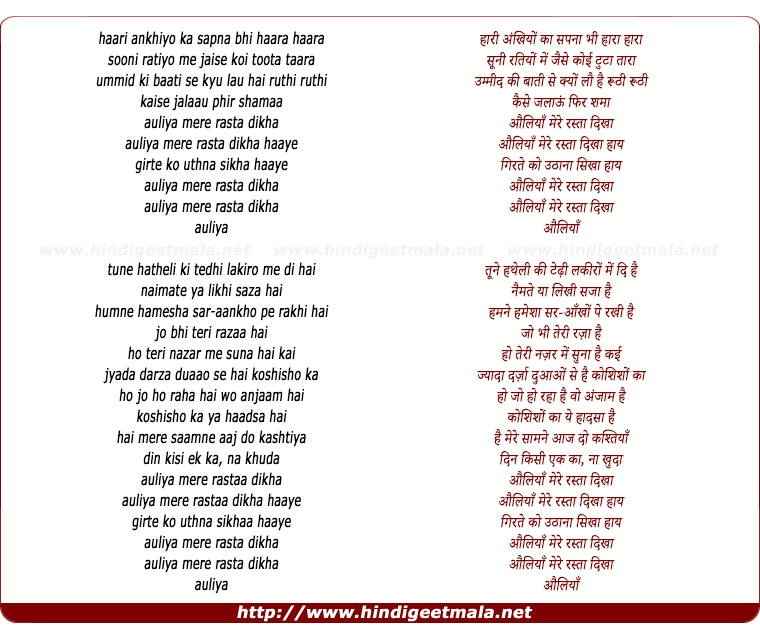 lyrics of song Auliya