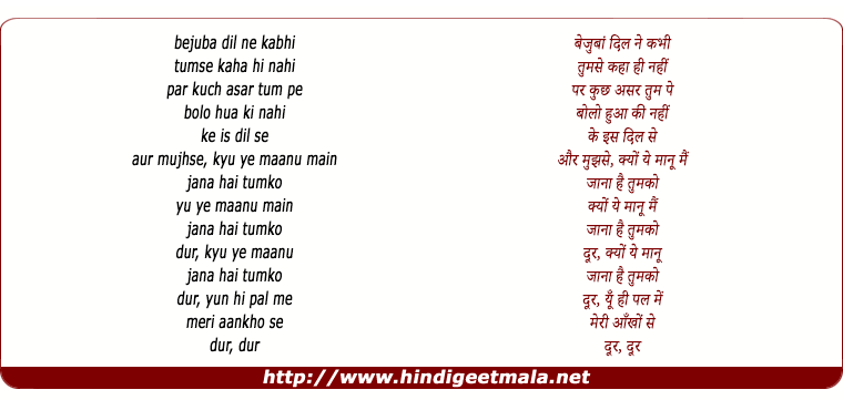 lyrics of song Dur Kyu Ye Manu Jana Hai Tumko
