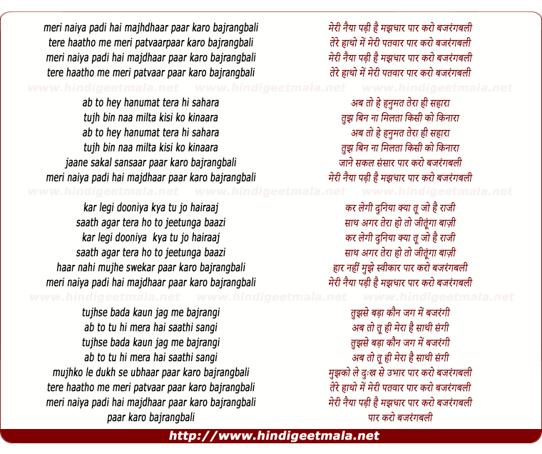 lyrics of song Meri Naiya Padi Hai