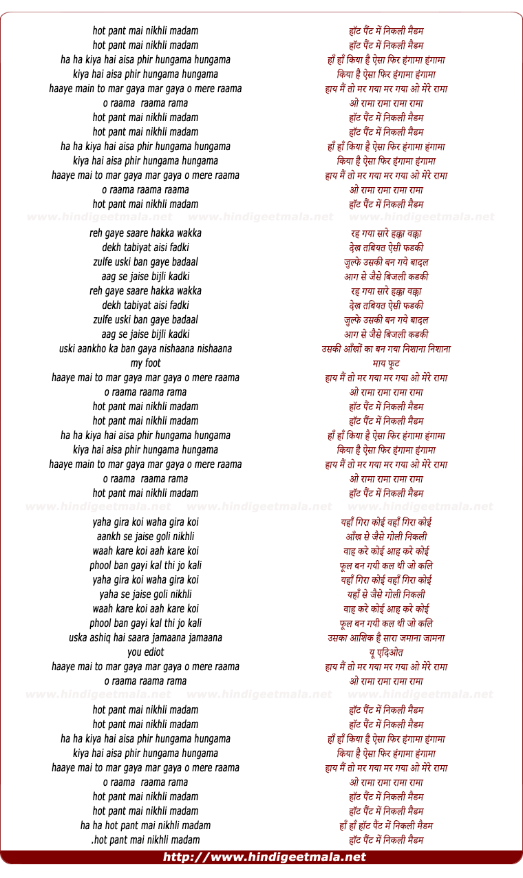 lyrics of song Hot Pant Mai