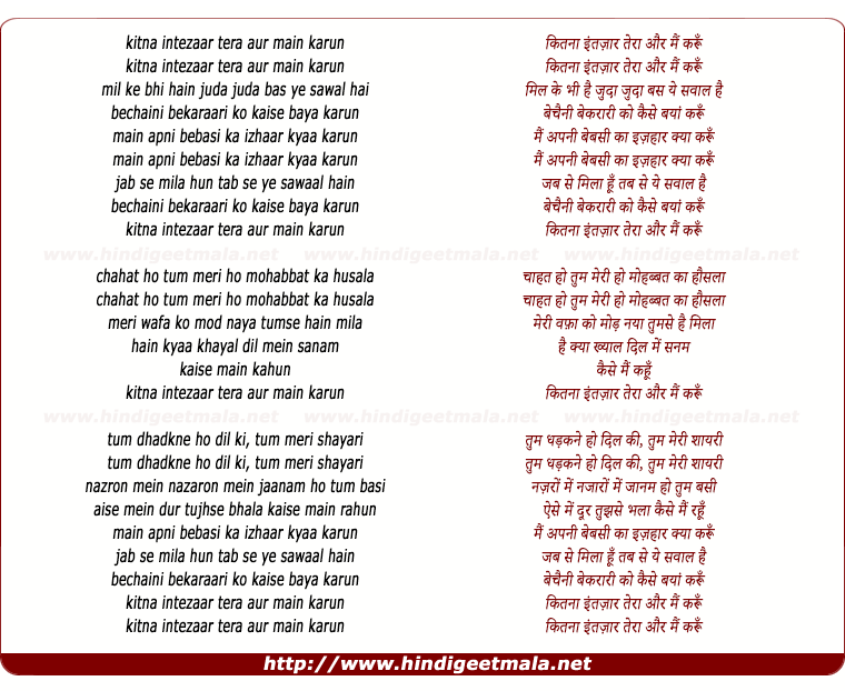 lyrics of song Kitna Intezar