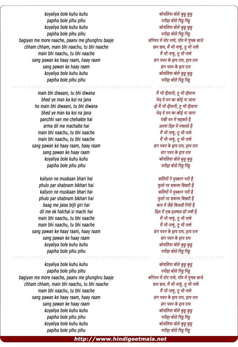 lyrics of song Koyaliyaa Bole Kuhu Kuhu