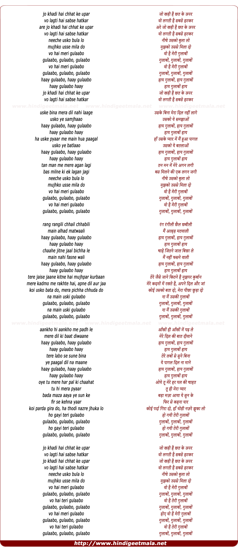 lyrics of song Hay Gulaabo Hay Gulaabo