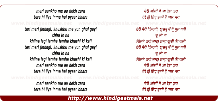 lyrics of song Meri Ankhon Mai