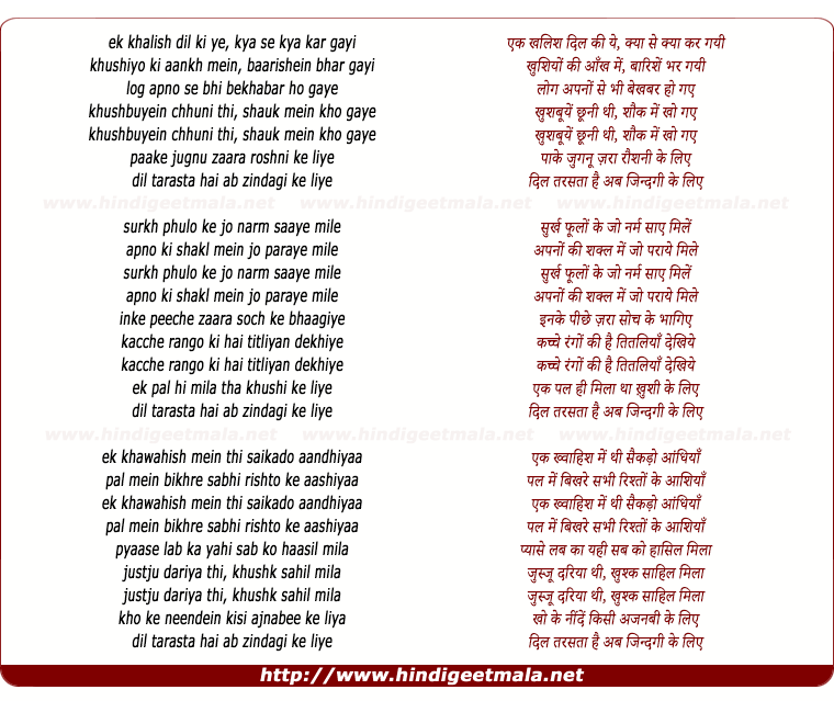 lyrics of song Dil Tarasta Hai