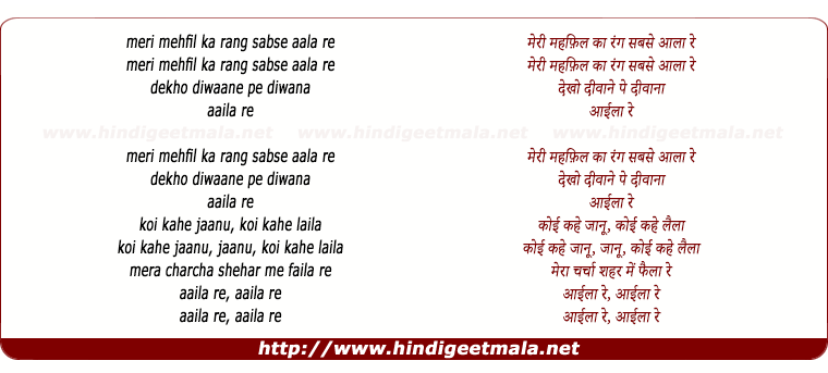 lyrics of song Meri Mehfil Ka Rang