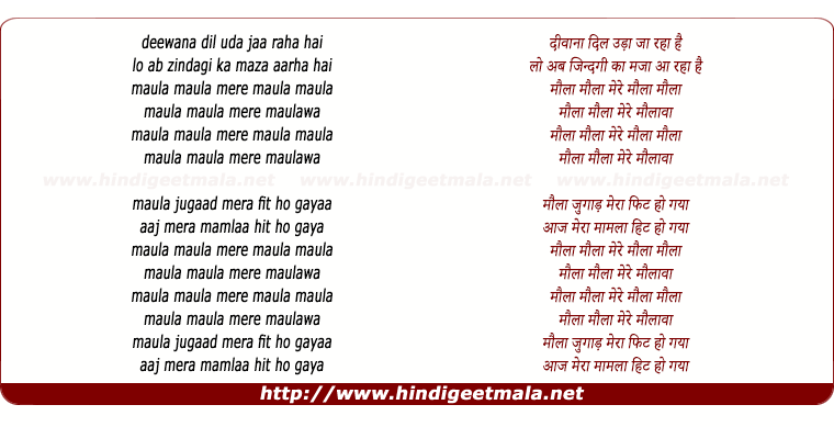 lyrics of song Maula Maula Mere Maula (Woh)