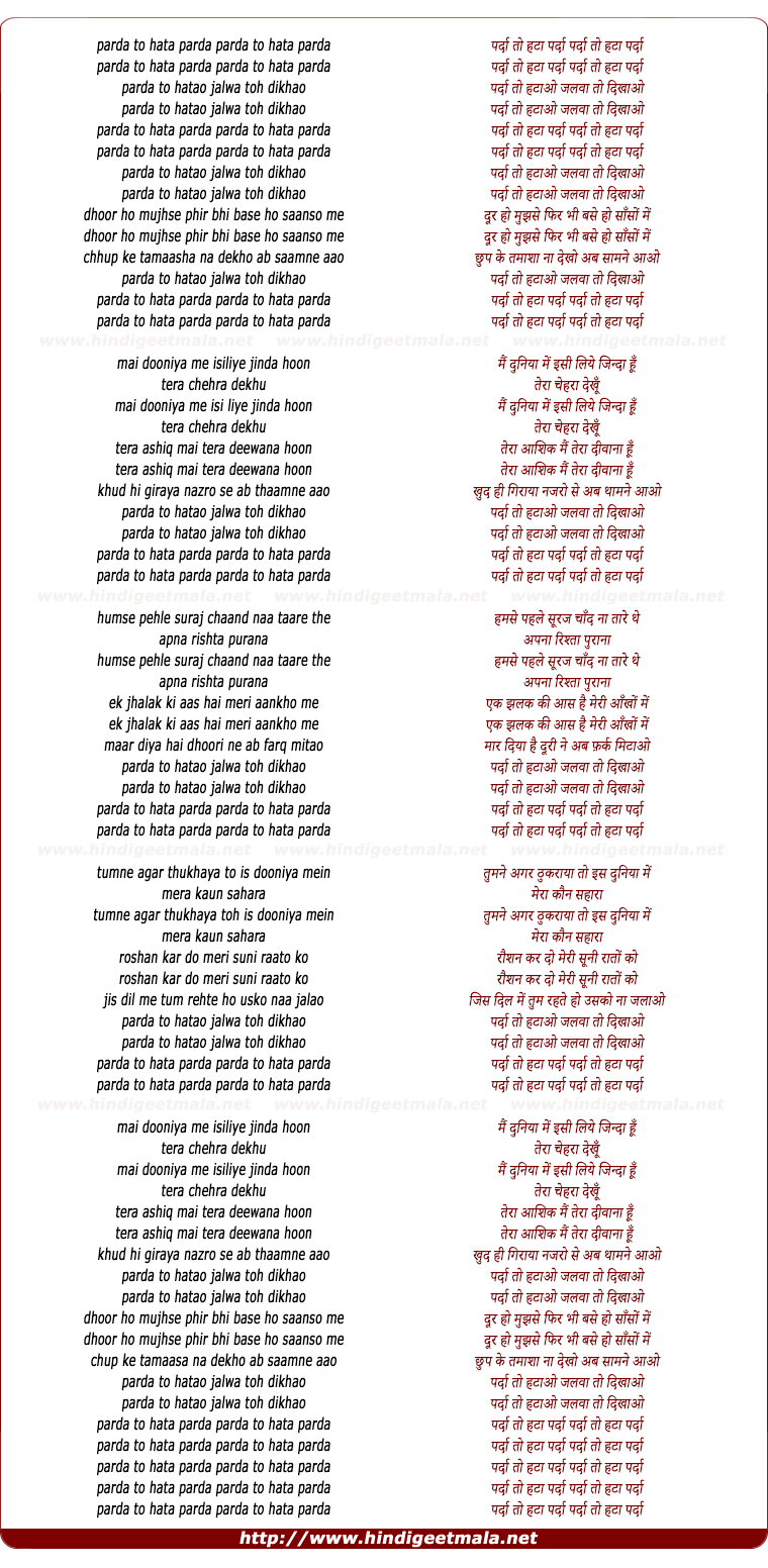 lyrics of song Parda To Hatao