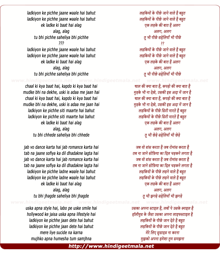 lyrics of song Ladkiyo Ke Peechhe