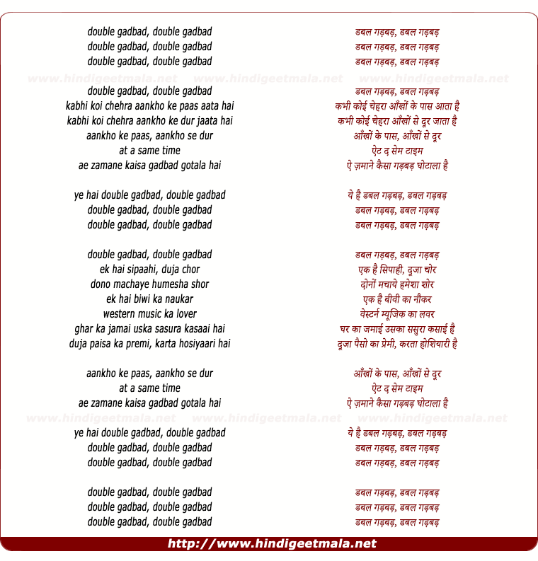 lyrics of song Double Gadbad
