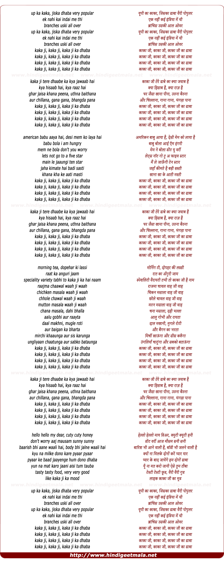 lyrics of song Kaka Jee Ka Dhaba