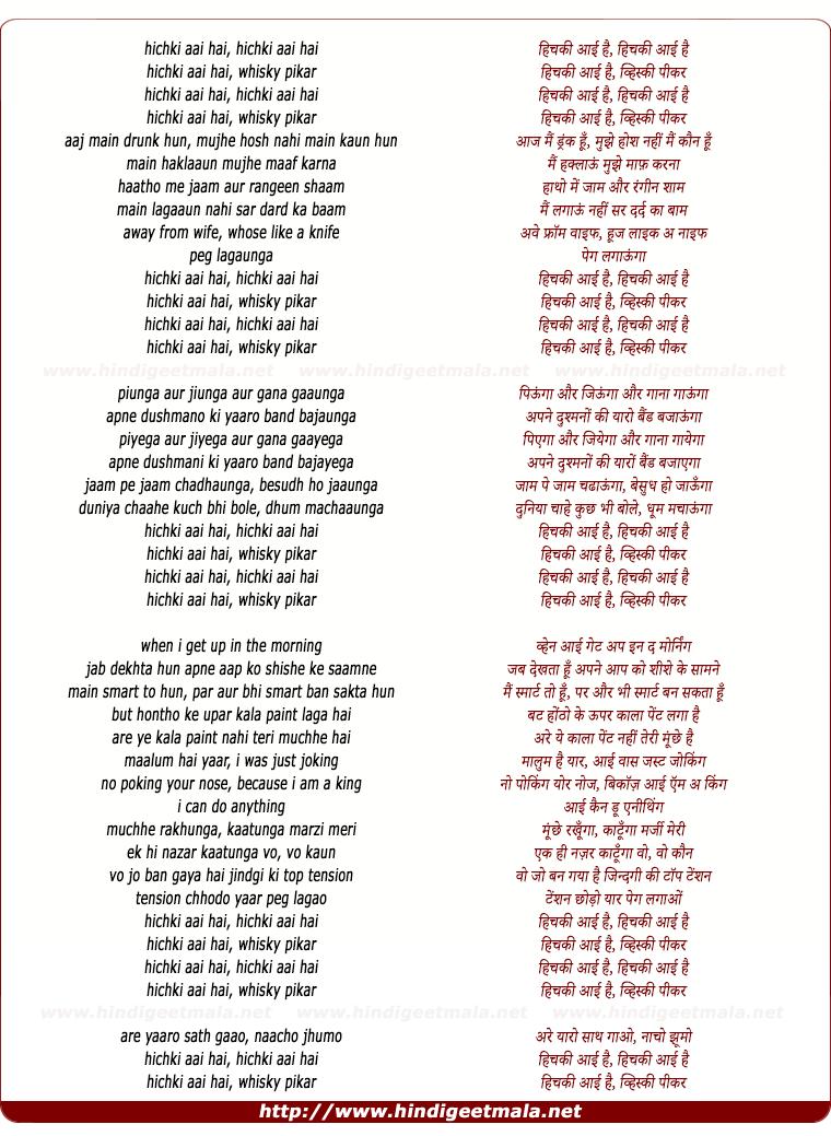 lyrics of song Hichki Aayi Hai