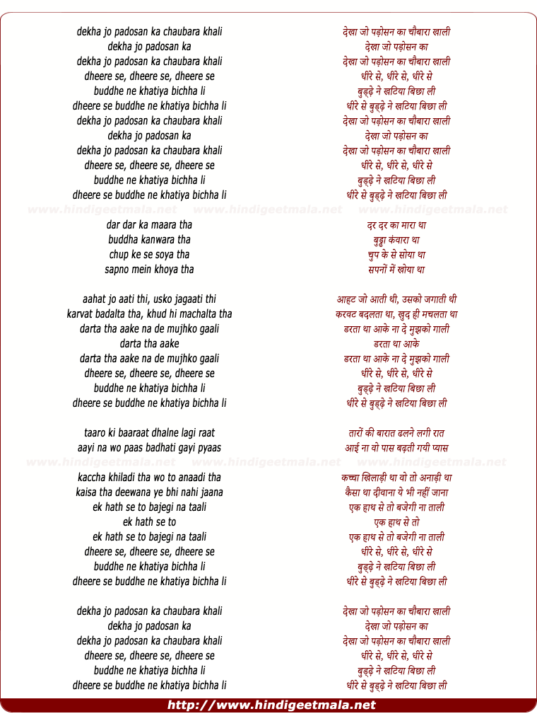 lyrics of song Dekha Jo Padosan Kaa