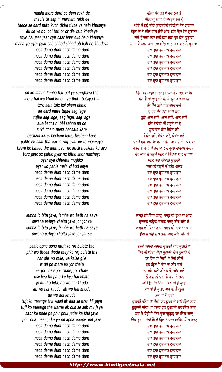 lyrics of song Nach Dumadum