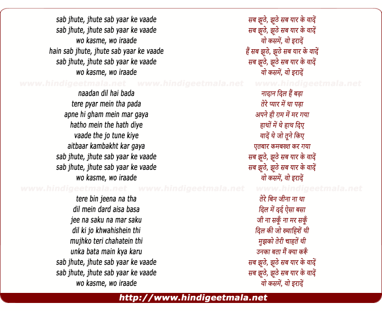 lyrics of song Sab Jhute