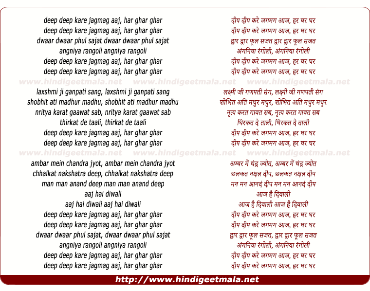 lyrics of song Diwali
