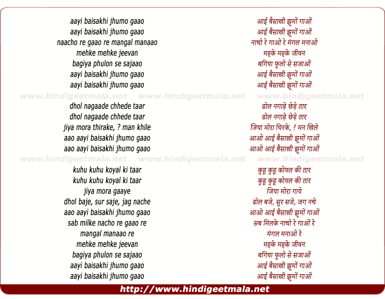 lyrics of song Baisakhi