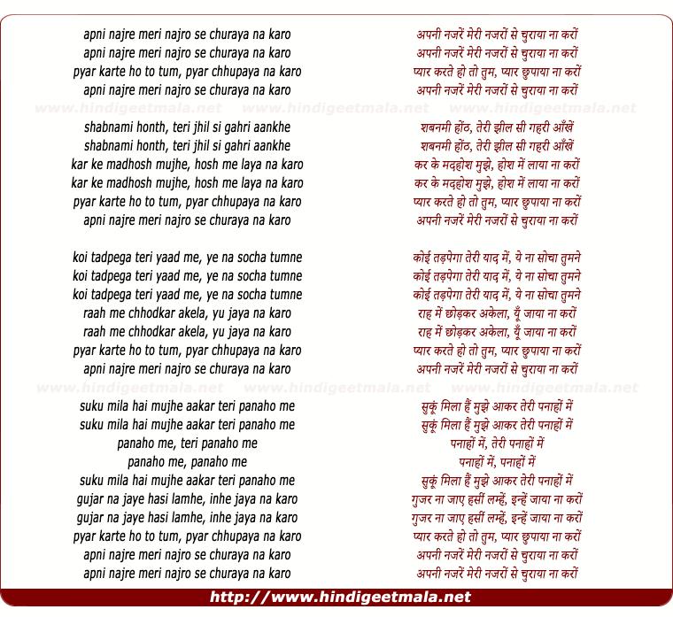 lyrics of song Apni Nazrein Churaya Na Karo
