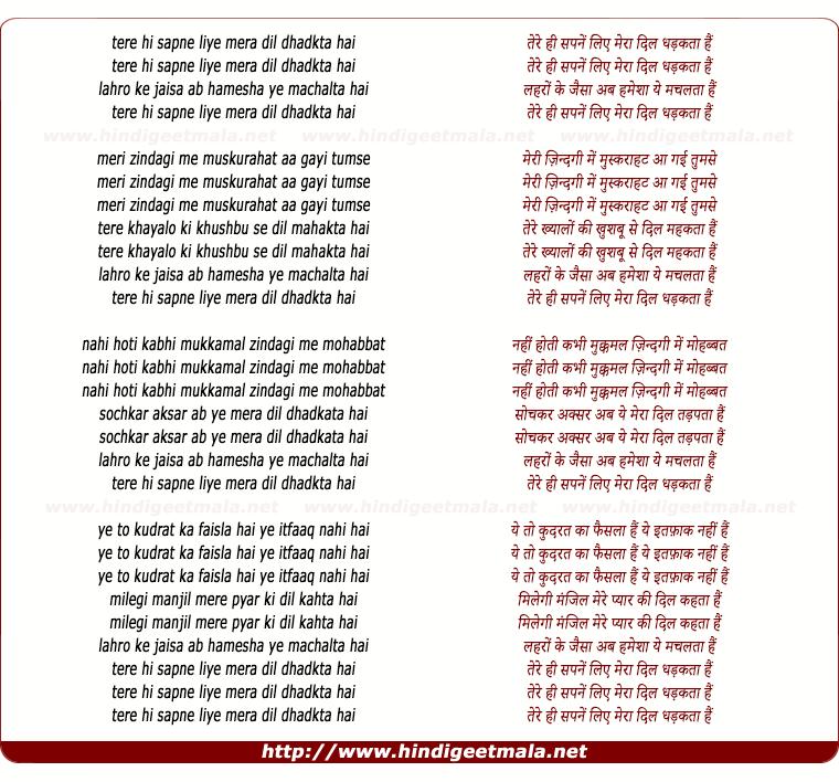 lyrics of song Tere Hee Sapne