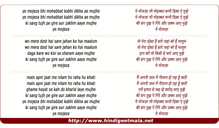 lyrics of song Ye Mojeza