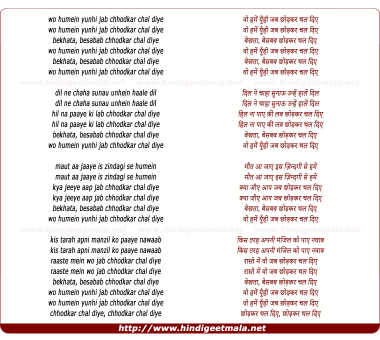 lyrics of song Wo Hume Yunhi Jab Chhodkar
