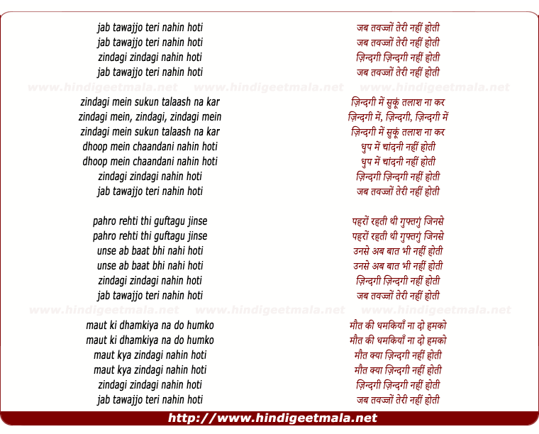 lyrics of song Jab Tawajjo Teri Nahi Hoti