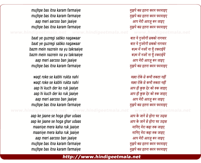 lyrics of song Mujh Pe Bas Itna Karam Farmaiye