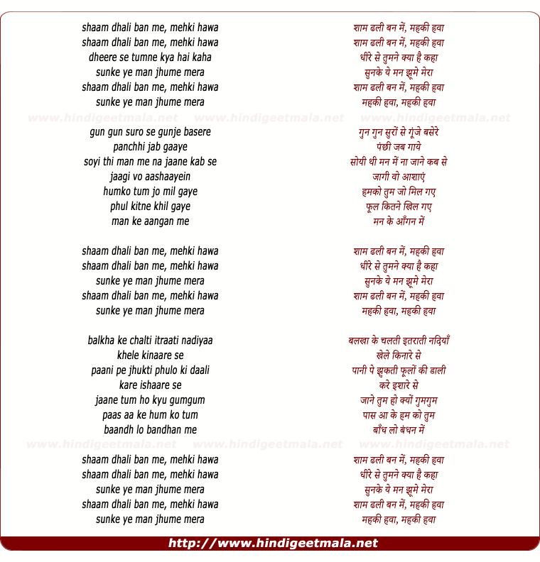 lyrics of song Shaam Dali Ban Me