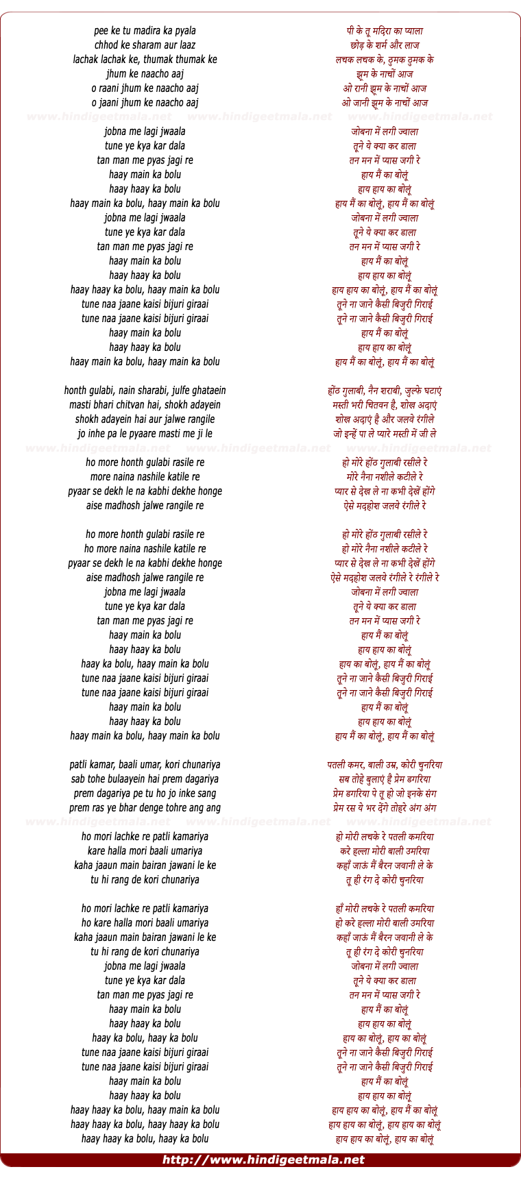 lyrics of song Jugan Me