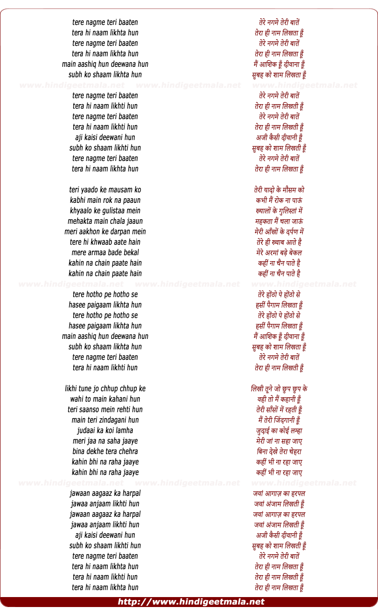 lyrics of song Tere Nagme