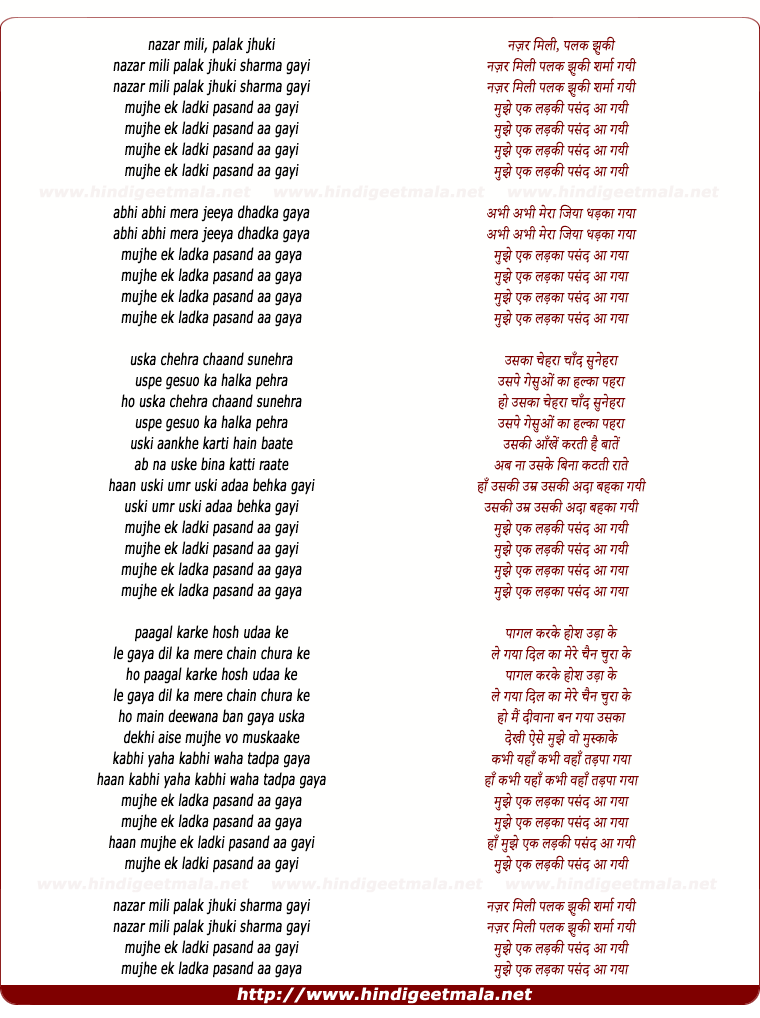 lyrics of song Mujhe Ek Ladki