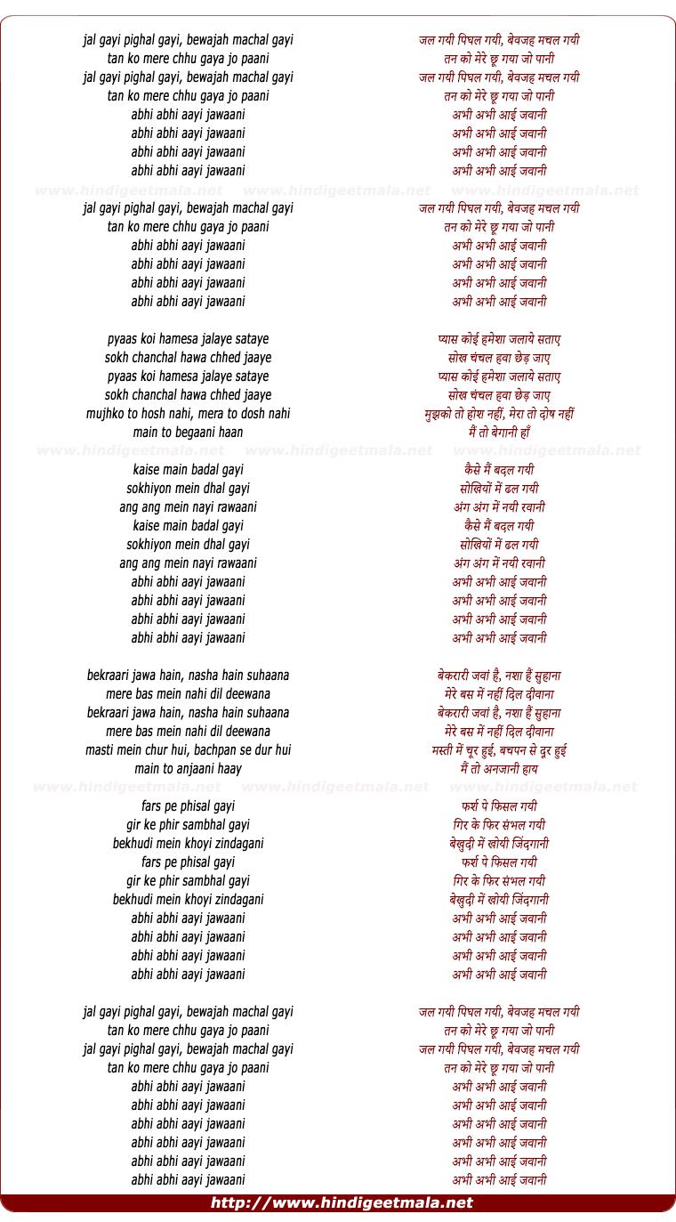 lyrics of song Abhi Abhi Aai Jawani