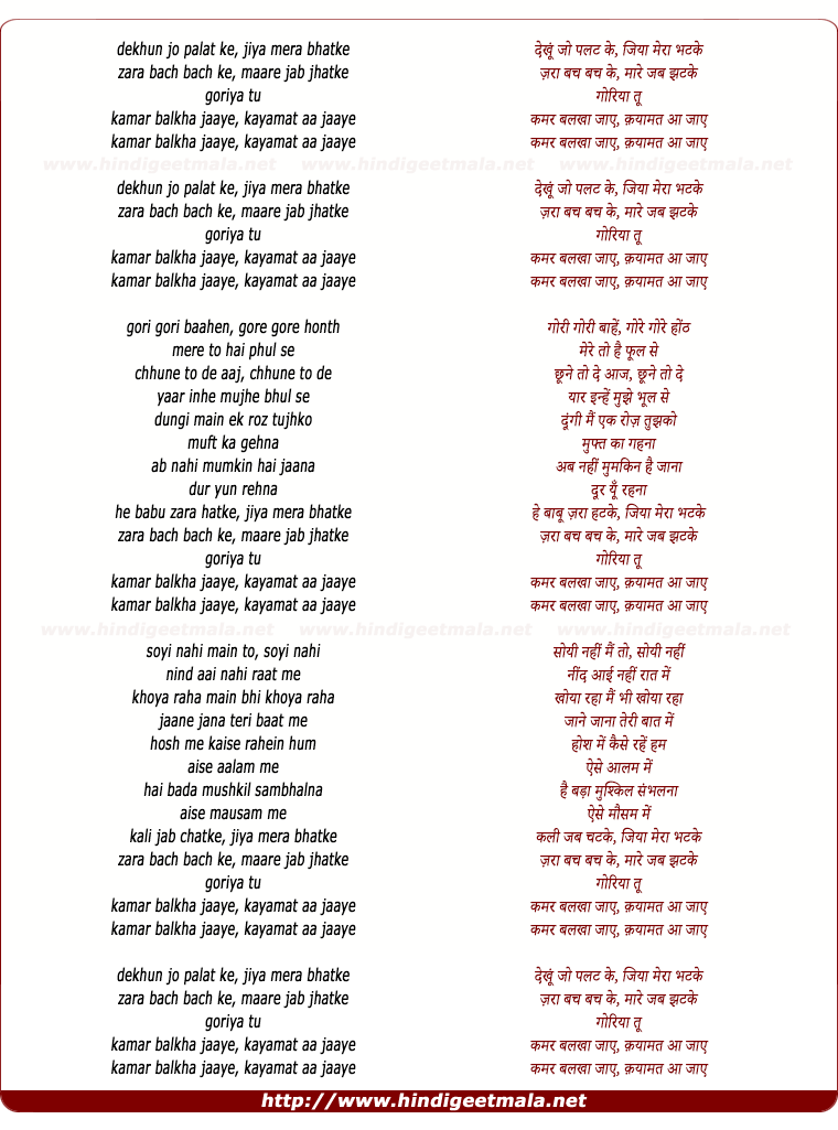 lyrics of song Dekhu Jo Palat Ke