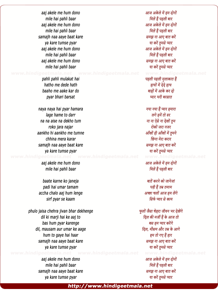 lyrics of song Kare Tumse Pyaar