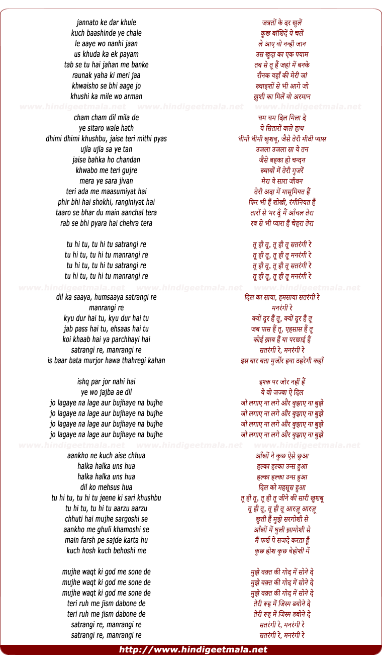 lyrics of song Cham Cham, Satrangi Re