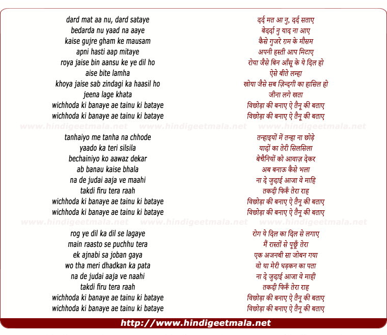 lyrics of song Wichhora
