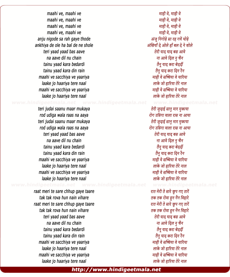 lyrics of song Mahi Ve (Ali Abbas)